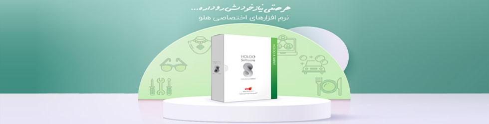 نمایندگی فروش - خدمات و آموزش حسابداری هلو